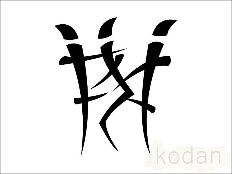 Иероглифами секс